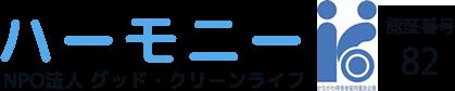 ハーモニー(NPO法人グッド・クリーンライフ)